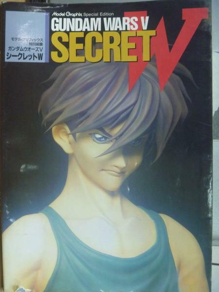 【書寶二手書T5/嗜好_YAR】GunDan Wars V_Secret W_日文