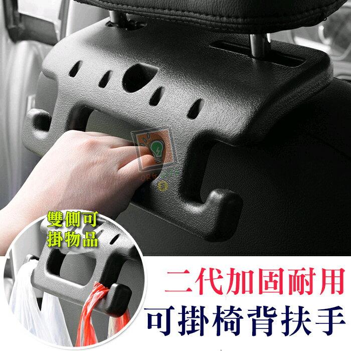ORG《SD0991》二代~更堅固耐用 可掛 椅背扶手 汽車 車用 車載 椅背拉手 安全扶手 扶手 掛鉤 掛勾 汽車配件