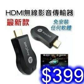 睿亮 Anycast無線影音傳輸器 電視棒 高清1080p影音傳輸器 支援蘋果/安卓系統