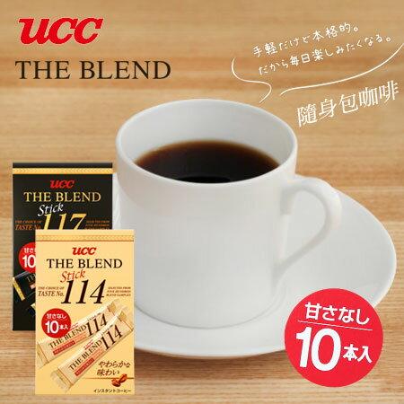 日本 UCC THE BLEND 隨身包咖啡(10入) 20g 即溶咖啡 隨身包 114 117 上島咖啡 咖啡 沖泡飲品 飲品【N600088】