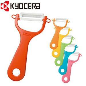 日本必買 免運/代購-日本 KYOCERA 京瓷/斜口水果削皮器/刮皮刀/CP-NA08。共6色