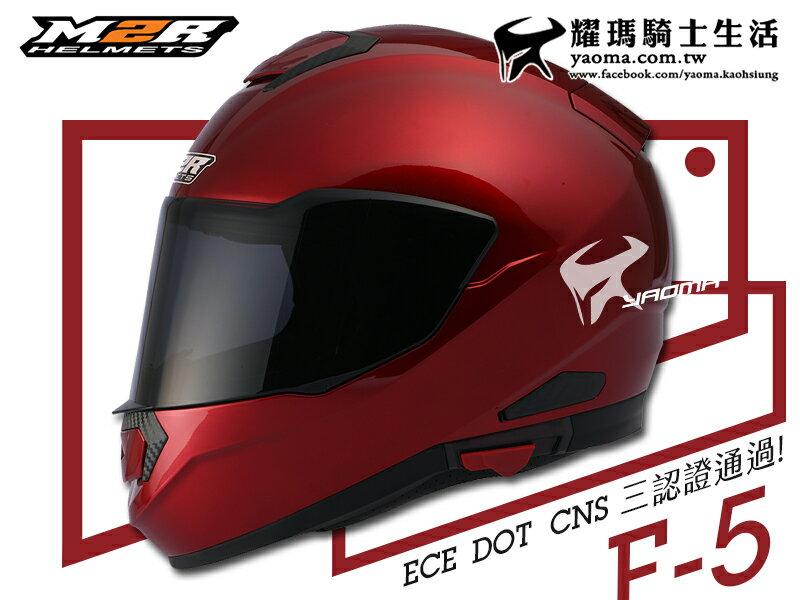 『送贈品』M2R全罩帽| F-5 酒紅 素色 【內置墨鏡】 安全帽 F5 『耀瑪騎士生活機車部品』