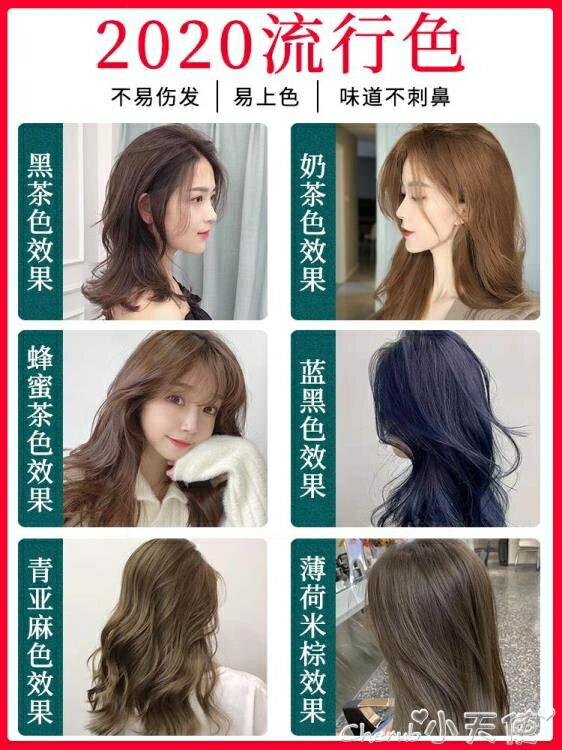 染髮劑膏女2020流行色奶茶藍黑茶色紫純泡泡沫植物自己在家染頭髮全館特惠8折
