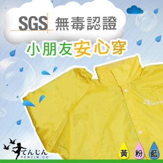 【天神牌】小天使兒童雨衣-亮黃色(JT-935_Y)
