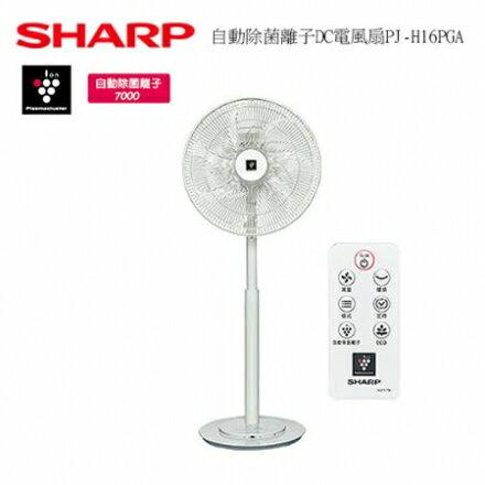 ★贈真空保溫瓶P-28-P★『SHARP』☆夏普14吋自動除菌離子DC電風扇PJ-H14PGA**免運費**