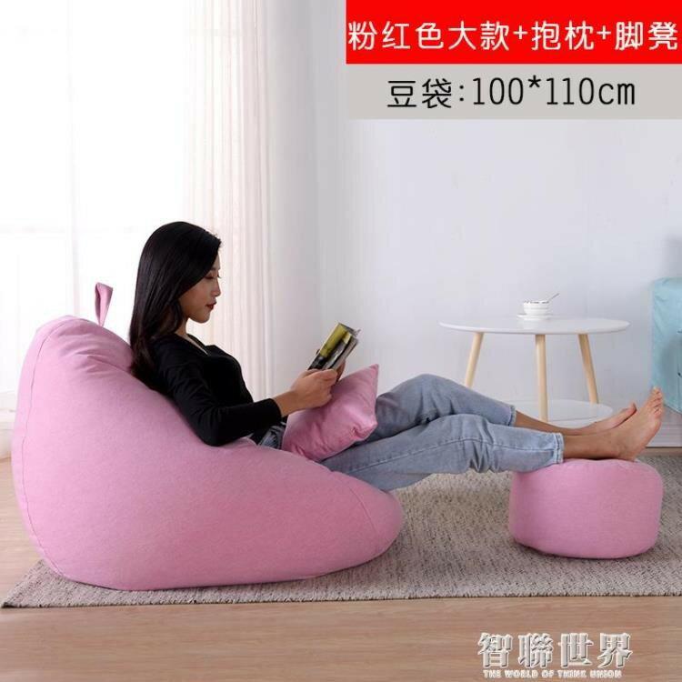 懶人沙發 懶人沙發小戶型榻榻米臥室小型椅子小沙發單人可愛epp豆袋迷 ATF