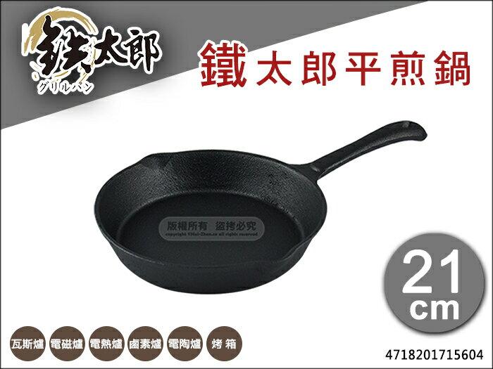 快樂屋♪鐵太郎平煎鍋 21cm 5604 鑄鐵鍋/平底鍋/牛排煎盤/牛排烤盤 / 鬆餅鍋 / 燉飯鍋