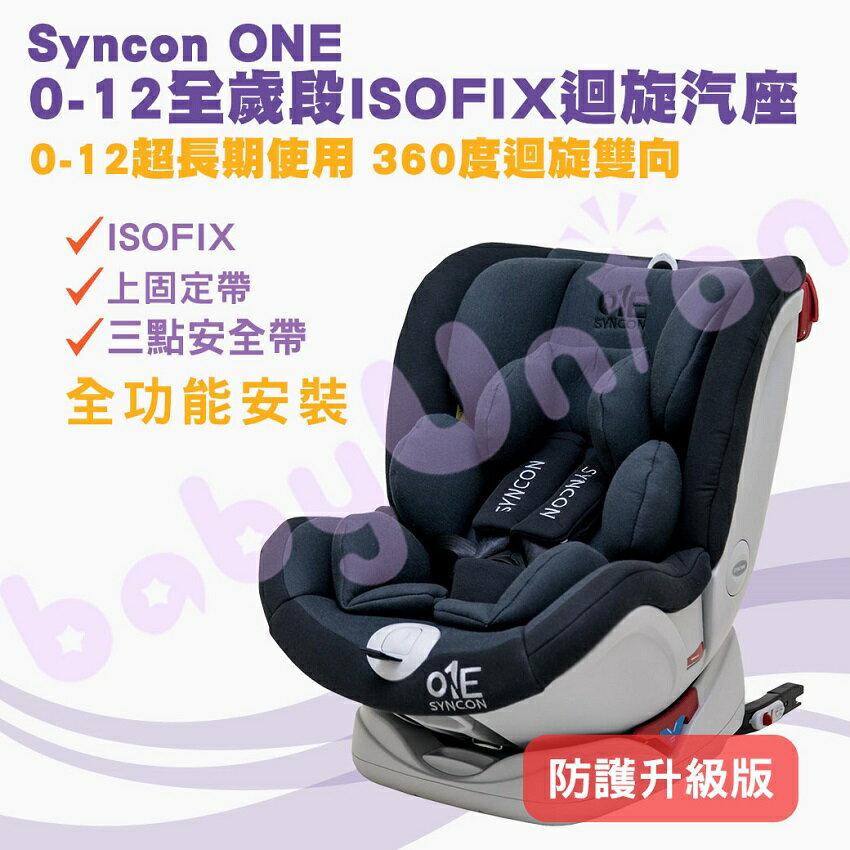 Syncon欣康 - ONE 升級版0-12歲ISOFIX全歲段360度汽車安全座椅(汽座) -灰黑
