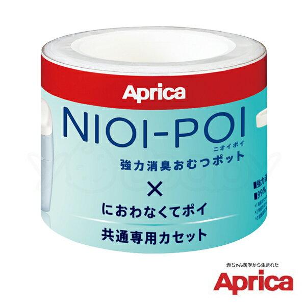 *babygo* 愛普力卡 Aprica 尿布處理器 通用替換膠捲(3入)