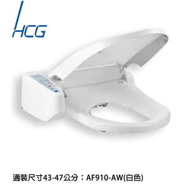 【HCG和成】免治沖洗馬桶座AF910(不含基本安裝)