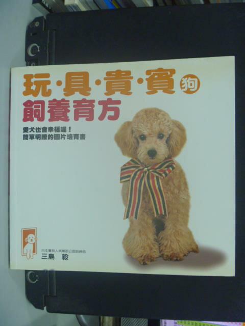 【書寶二手書T8/寵物_OIH】玩具貴賓狗飼養育方_三島毅/著
