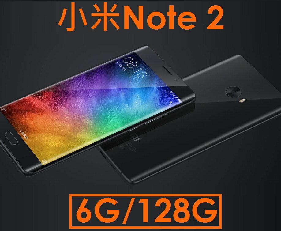 【原廠現貨】Xiaomi 小米Note 2 四核心 5.7吋 6G/128G 4GLTE 智慧型手機 NOTE2