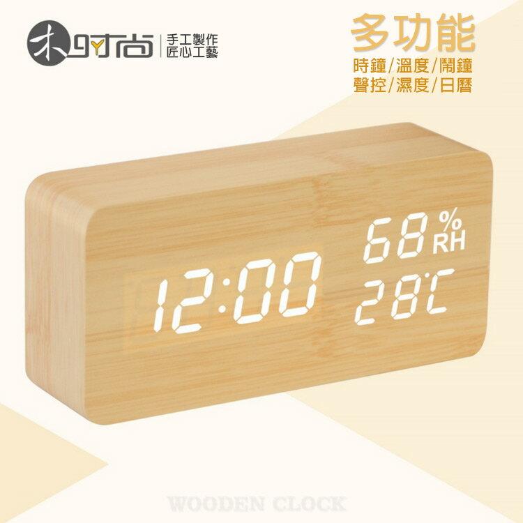 多功能木紋時鐘/鬧鐘 聲控顯示 溫度/濕度/萬年曆 LED USB供電 聖誕禮物推薦 交換禮物推薦
