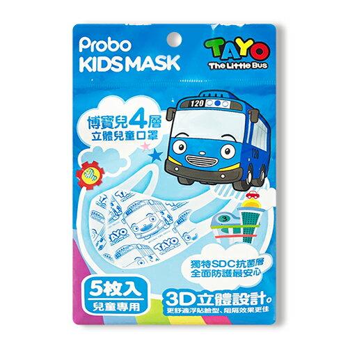 博寶兒3D立體兒童口罩-TAYO(5入)*24包盒★衛立兒生活館★