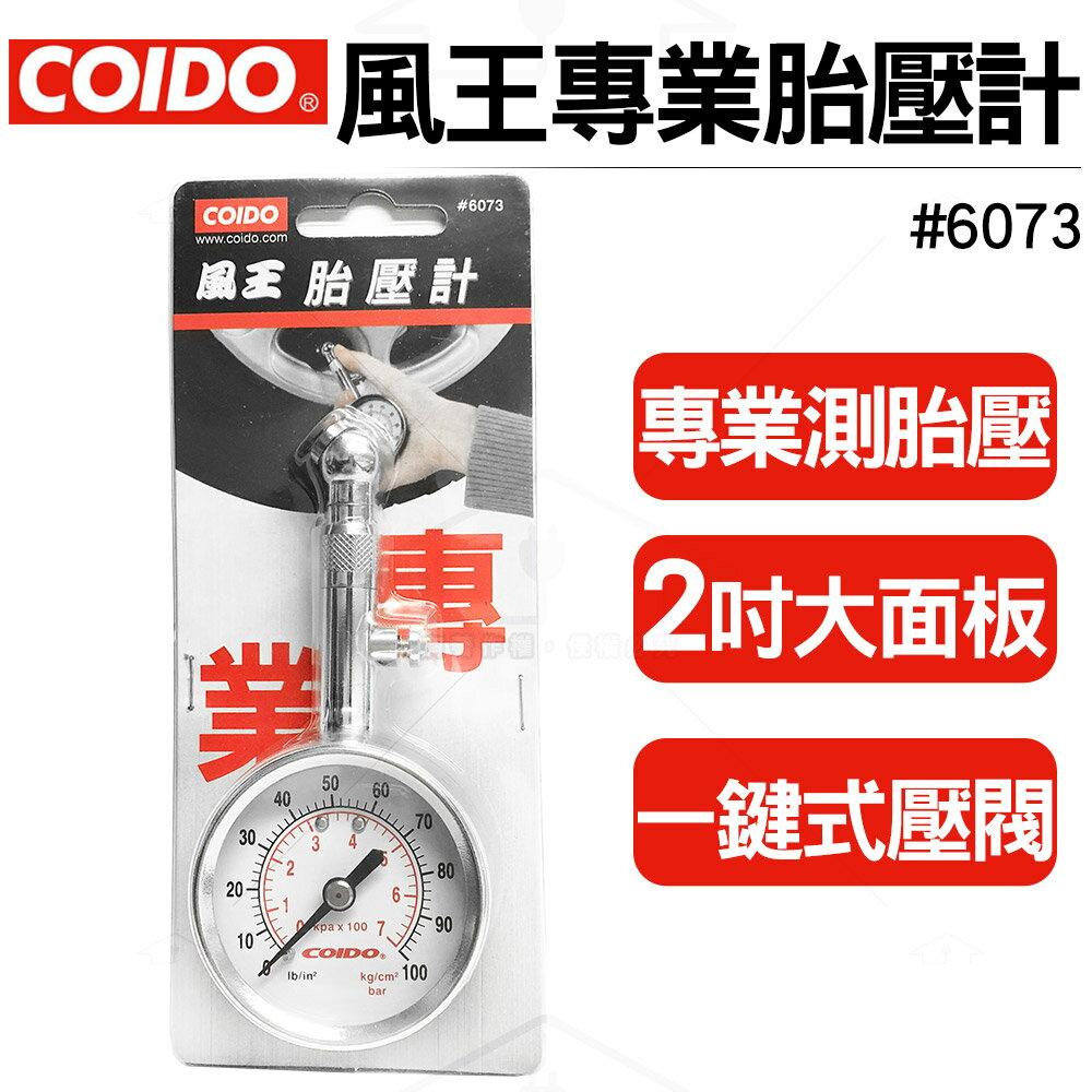 COIDO 風王專業胎壓計 #6073 胎壓表/2吋大錶面/一鍵洩壓