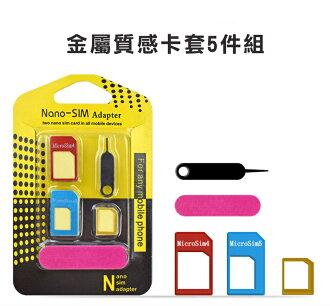 金屬質感彩色Nano Sim卡套組 micro sim 還原卡 iPhone 7 6s 轉卡器 小卡轉大卡轉接卡托