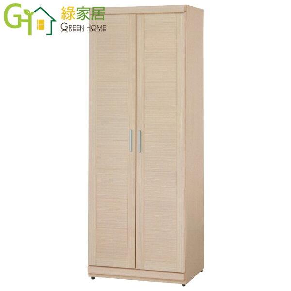 【綠家居】霍格時尚2.4尺木紋開門雙吊衣櫃收納櫃