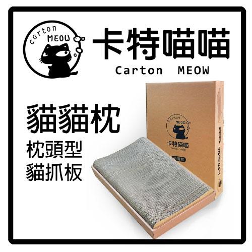 ~力奇~卡特喵喵 貓貓枕~枕頭型貓抓板^(PET15001^) ~400元~MIT超厚紙板