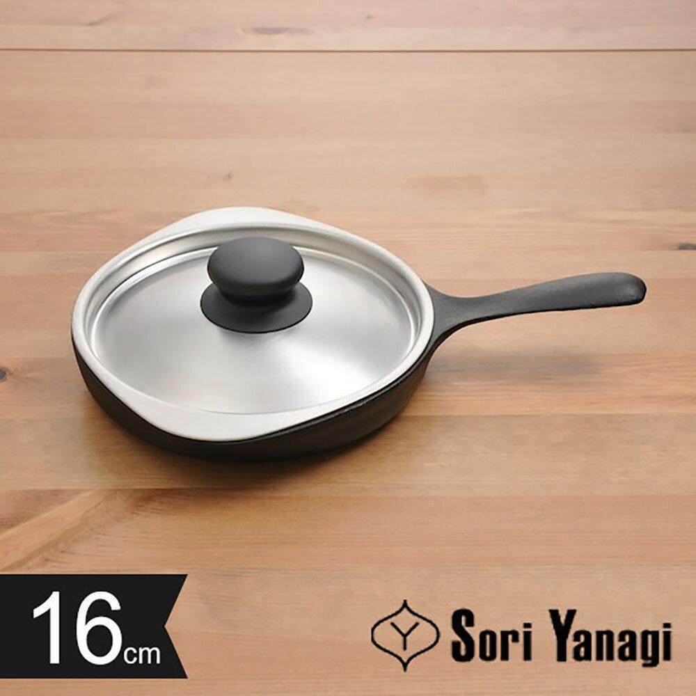 日本【柳宗理】南部鐵器 16cm 迷你煎鍋 平底鍋 (附不鏽鋼蓋)