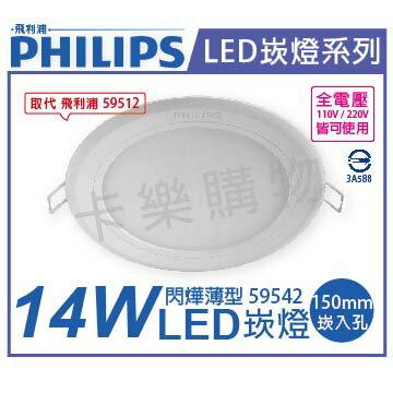 PHILIPS飛利浦 LED 59542 閃燁 超薄 14W 3000K 黃光 全電壓 15cm 崁燈  PH430574