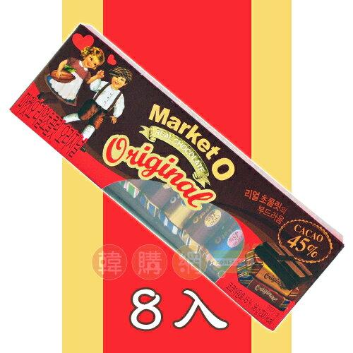 【韓購網】韓國Market O 經典巧克力36g(8入)★45%Cacao濃郁精緻★韓國必買韓國零食韓國糖果★1月限定全店699免運