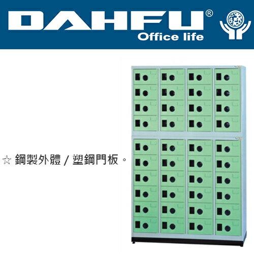 DAHFU 大富 MC-6040 多用途高級40小門置物櫃-W1180xD350xH1860(mm) / 個