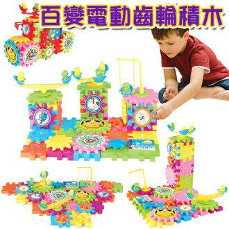 百變電動齒輪積木 兒童益智 趣味積木 發覺創造力 兒童玩具