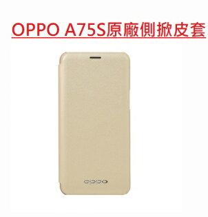 OPPOA75s原廠側掀皮套手機套