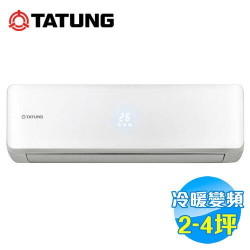 大同 Tatung 柔光系列 冷暖變頻 一對一分離式冷氣 R-232DYHN   FT-2