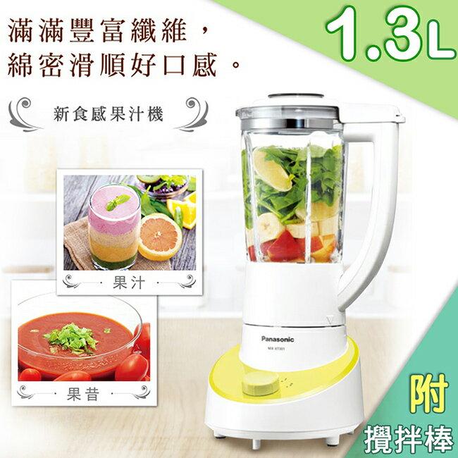 【國際牌Panasonic】1.3L玻璃杯研磨果汁機(附攪拌棒)。亮綠色/(MX-XT301/MX-XT301-G)