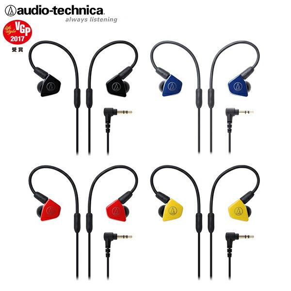 鐵三角 ATH-LS50 (贈硬殼收納盒) 雙動圈單體耳塞式監聽耳機,IM50後續機種 公司貨保固一年