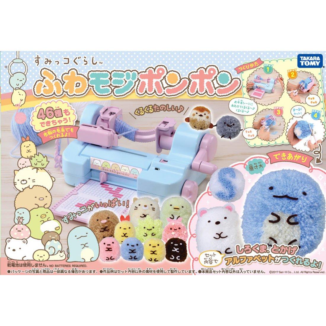 【崑山玩具x日韓精品】角落小夥伴-毛球玩偶製作機