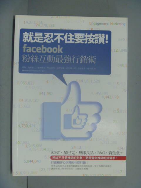 【書寶 書T3/行銷_IJT】就是忍不住要按讚!Facebook粉絲互動最強行銷術_原裕