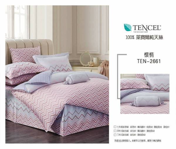 百款任選【嫁妝寢具】專櫃TENCEL頂級100%萊賽爾天絲雙人床包鋪棉兩用被套四件組另有加大