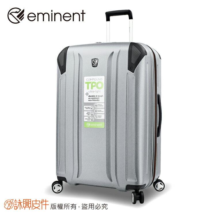 萬國通路KH67 28吋防爆拉鍊行李箱 淺銀色 獨家TPO環保材質 輕量耐用 飛機輪
