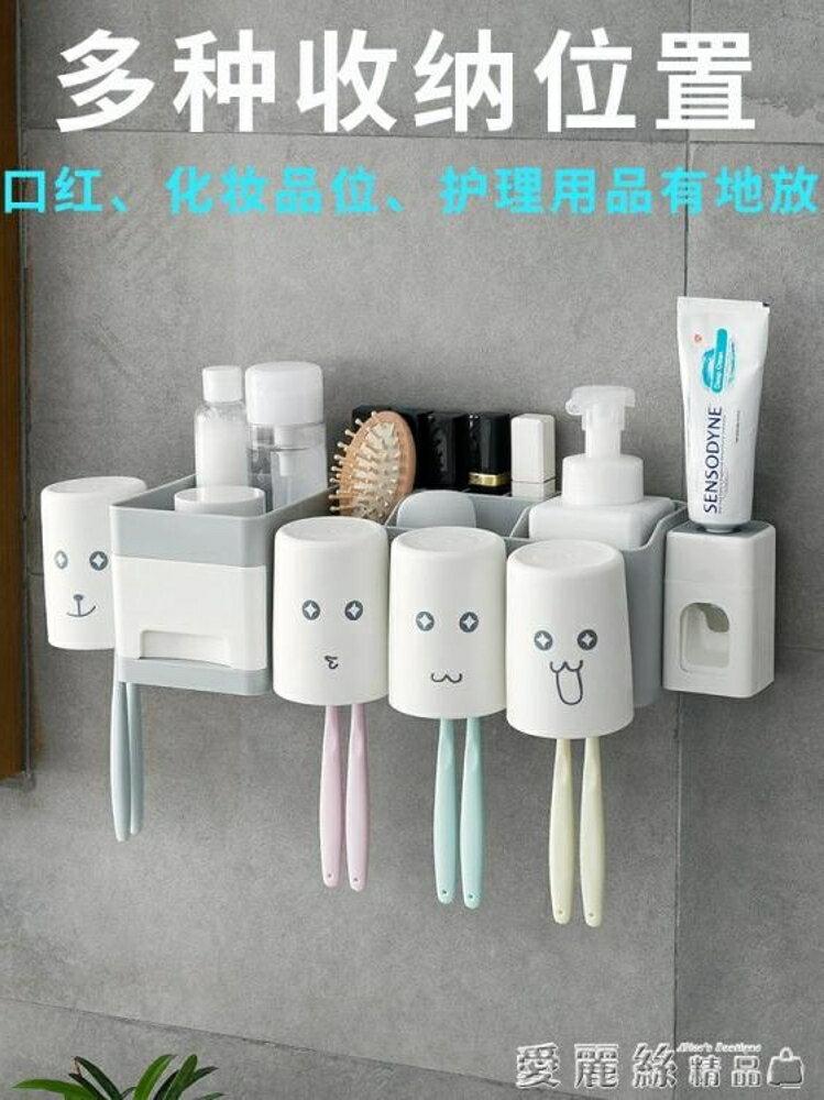 衛生間牙刷置物架收納牙刷架漱口杯套裝刷牙杯架子吸壁掛式免打孔 LX 清涼一夏钜惠