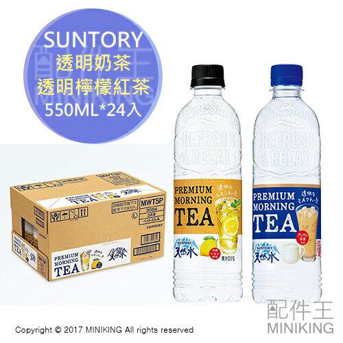 【配件王】免運 現貨 透明奶茶 透明檸檬紅茶 SUNTORY 三得利 透明飲料 550ML 整箱24瓶入