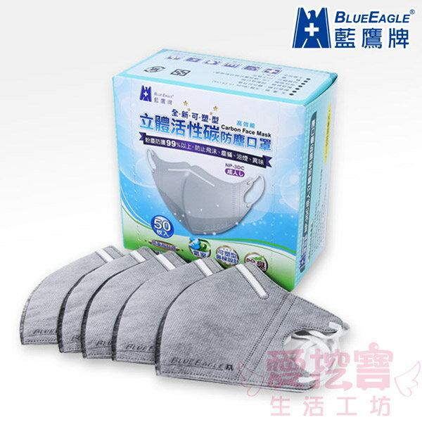 藍鷹牌 全新可塑型 成人立體活性碳口罩 50片/盒 NP-3DXC 含稅