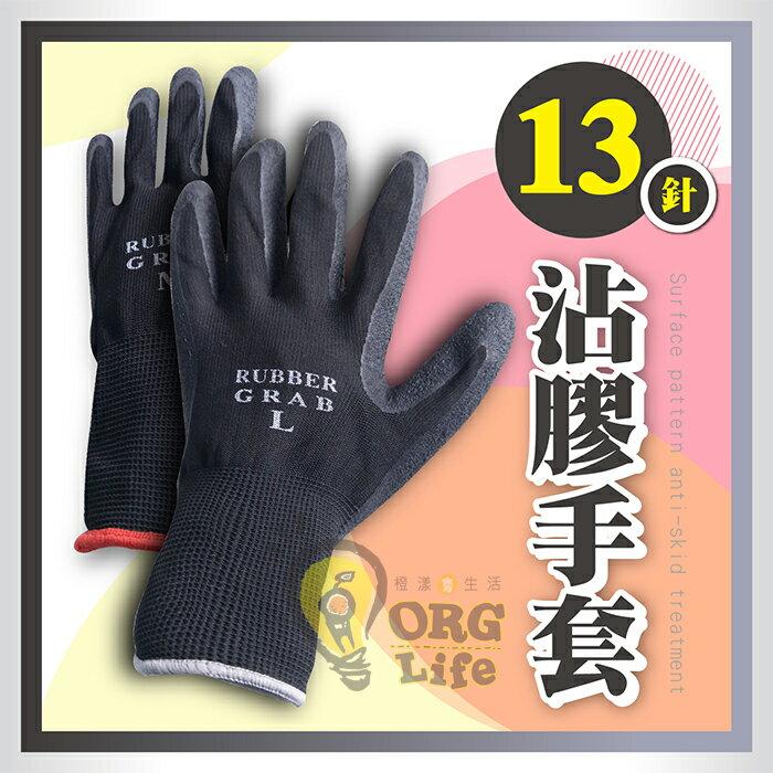 ORG《SD1346d》13針 花紋沾膠手套 超強抓力 防滑手套 工作手套 乳膠手套 園藝 種花 手套 大掃除 清潔工具 0