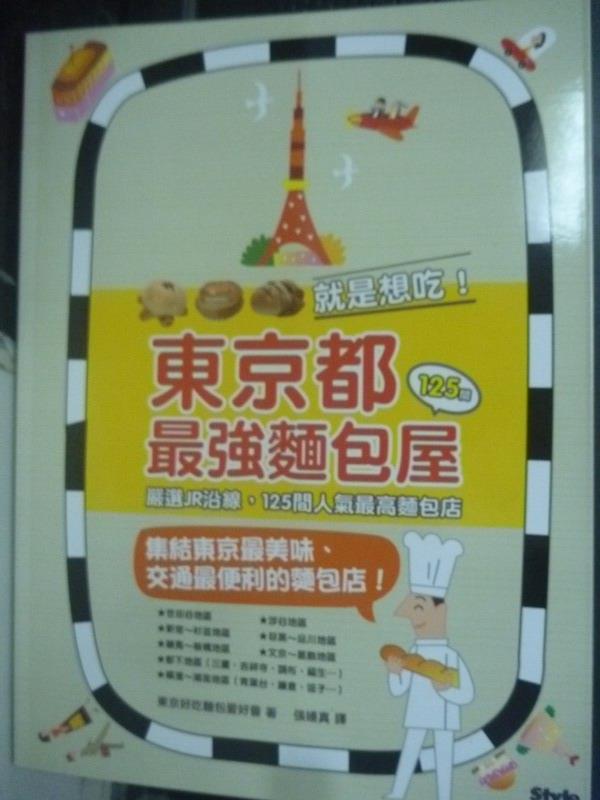 【書寶二手書T1/旅遊_YJW】東京都最強麵包屋:嚴選JR沿線,125間人氣最高麵包店