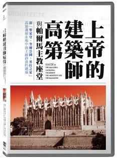上帝的建築師:高第與帕爾馬主教座堂DVD