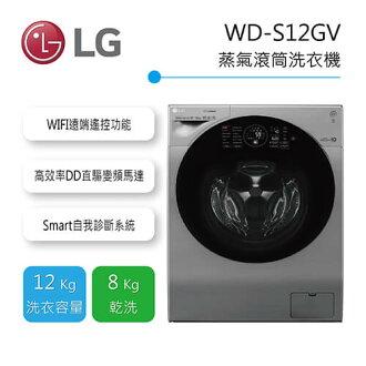 【含基本安裝】LG 12KG 蒸氣洗脫烘滾筒洗衣機 WD-S12GV 公司貨