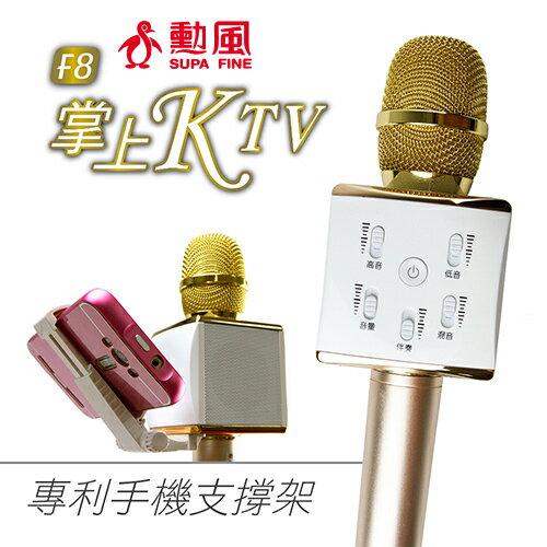 ~最夯的K歌神器~【勳風】F8掌上KTV - HF-F8--隨時開唱,讓你歡唱無拘束 (金色)