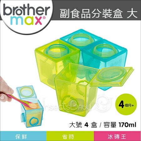 ✿蟲寶寶✿【英國BrotherMax 】金牌好物推薦~耐高溫、好清洗、不含雙酚A 寶寶副食品分裝盒 大170ml*4入