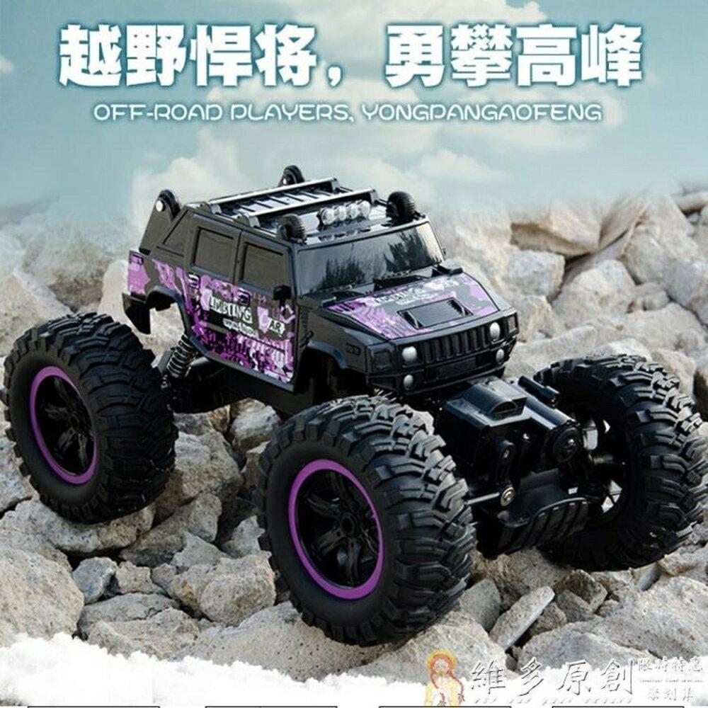 玩具遙控車遙控車越野車高速四驅攀爬賽車兒童玩具男孩無線遙控汽車DF  免運 維多