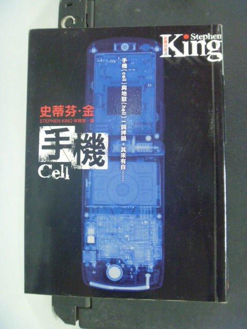 【書寶二手書T4/一般小說_IAH】手機_原價360_史蒂芬.金