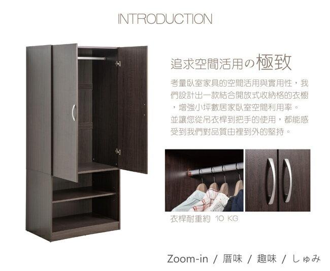 衣櫃 / 衣櫥 / 臥室 TZUMii雅緻二門二格衣櫥-沉穩棕 2