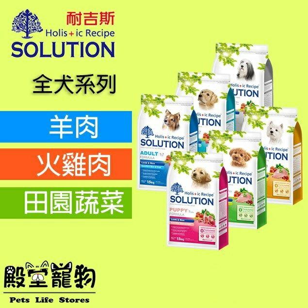 【殿堂寵物】耐吉斯SOLUTION 寵物食譜全犬系列 1.5kg 3kg 7.5kg 15kg