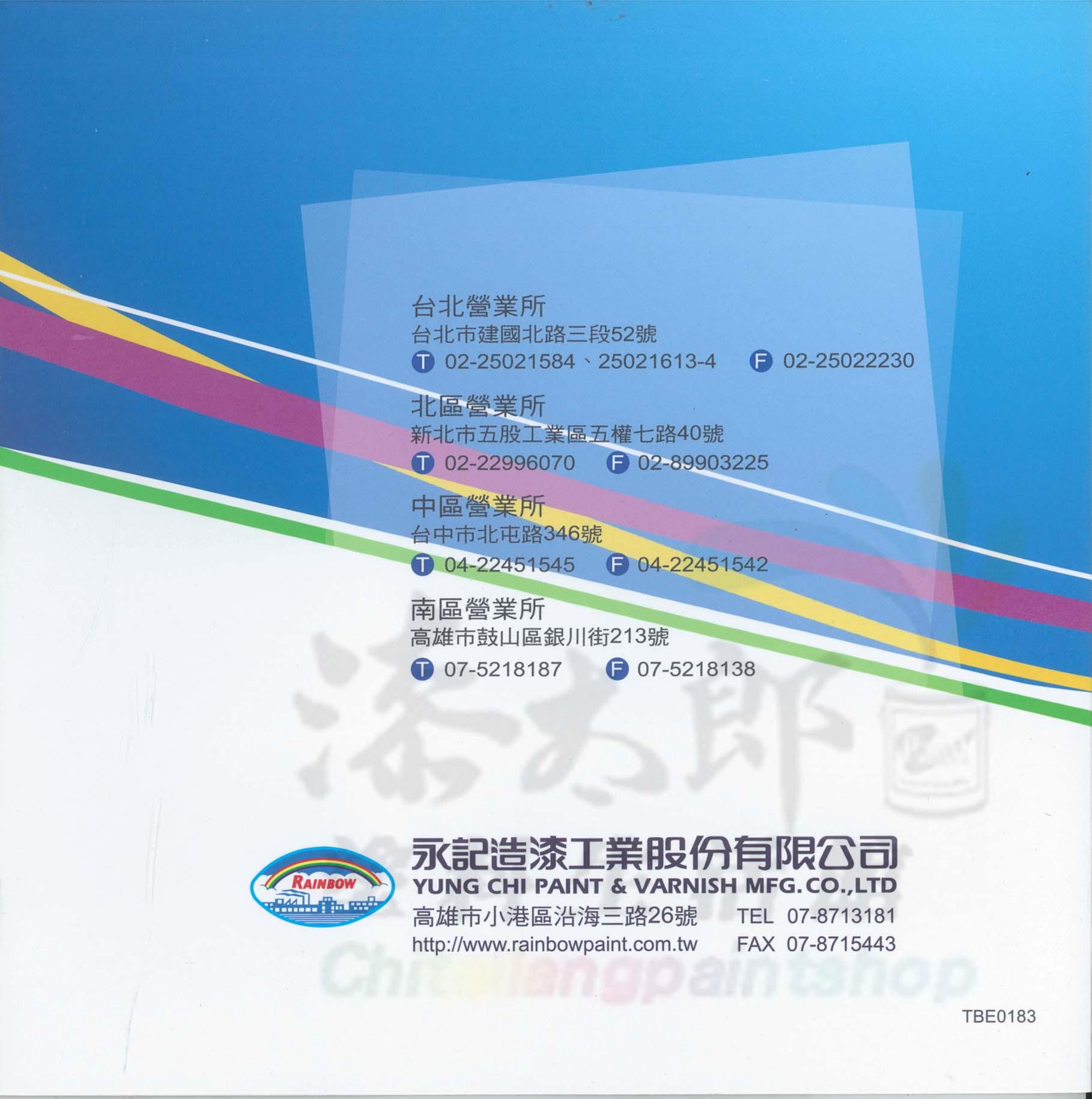 【漆太郎】虹牌 436乳膠漆 1G(加侖)  /  5G(加侖) 618購物節 6