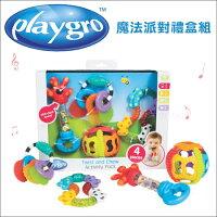 彌月玩具與玩偶推薦到✿蟲寶寶✿【澳洲Playgro】彌月送禮 魔法派對禮盒組 玩具球/咬咬樂/固齒器就在蟲寶寶嬰幼兒精品生活館推薦彌月玩具與玩偶